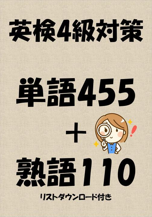 英検4級対策単語455+熟語110(リストダウンロード付き)