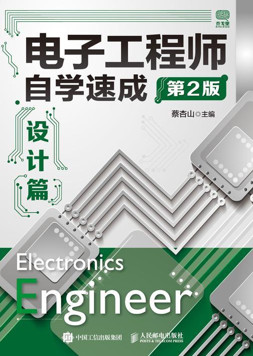 电子工程师自学速成——设计篇(第2版)