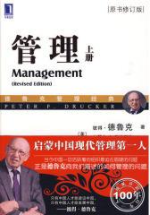 管理(原书修订版)上册(试读本)