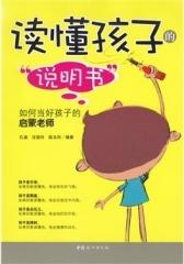 读懂孩子的说明书