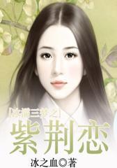 冰灀三梦之紫荆恋1