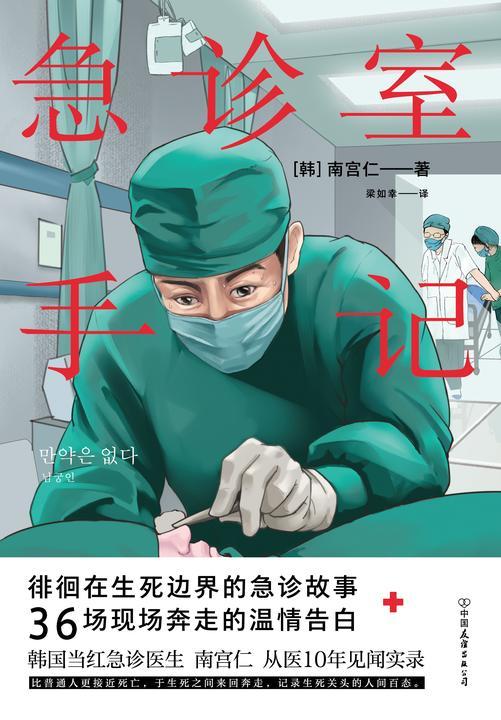 急诊室手记(亚洲当红急诊医生,从医10年见闻实录)