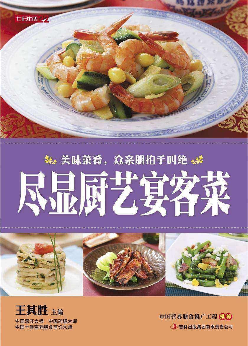 尽显厨艺宴客菜(仅适用PC阅读)