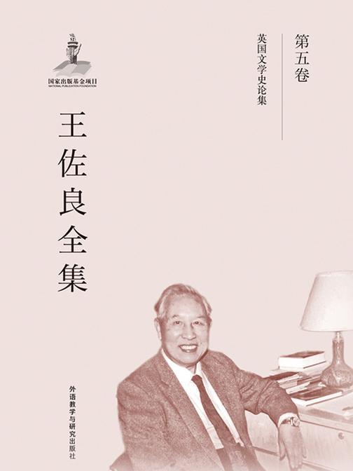 王佐良全集·第五卷