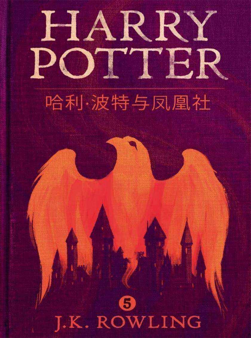 哈利·波特与凤凰社 (Harry Potter and the Order of the Phoenix)
