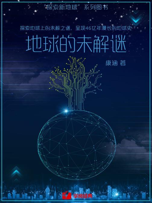 """地球的未解谜(探索地球上的未解之谜,呈现46亿年漫长的地球史!""""探索新地球""""系列图书)"""