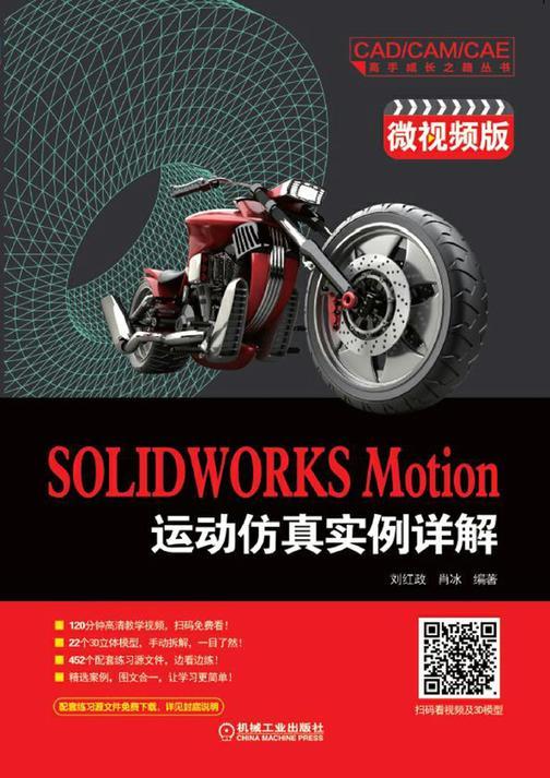 SOLIDWORKS Motion运动仿真实例详解(微视频版)