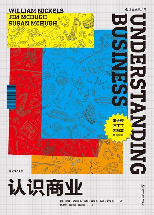 认识商业(修订第10版)(全球300万人选用,将经济学和管理学理论融为一体的商业入门经典,直抵商业本质的博弈法则。后浪出品)