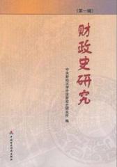 财政史研究.第1辑