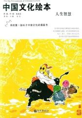 中国文化绘本:人生智慧(仅适用PC阅读)