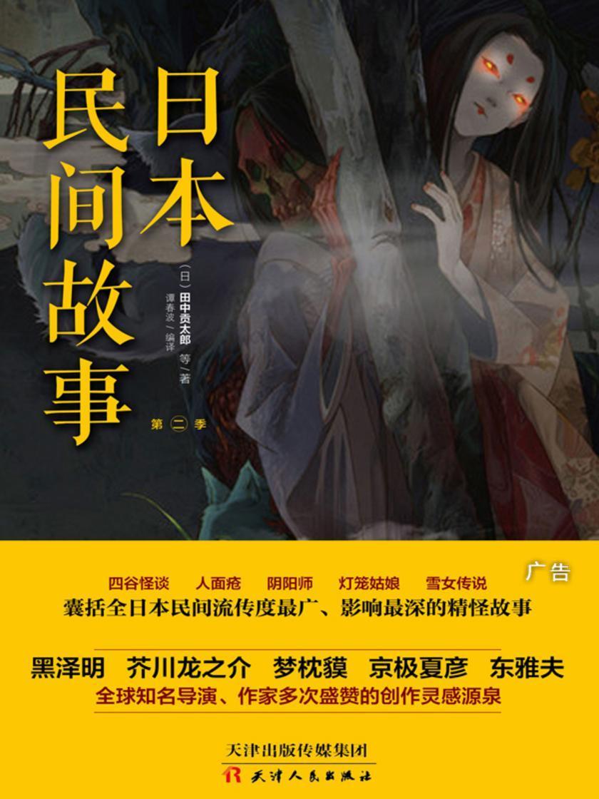 日本民间故事.第二季