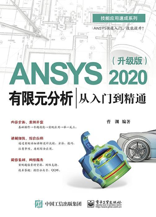 ANSYS 2020有限元分析从入门到精通(升级版)