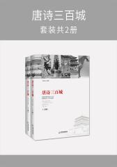 唐诗三百城(套装共2册)