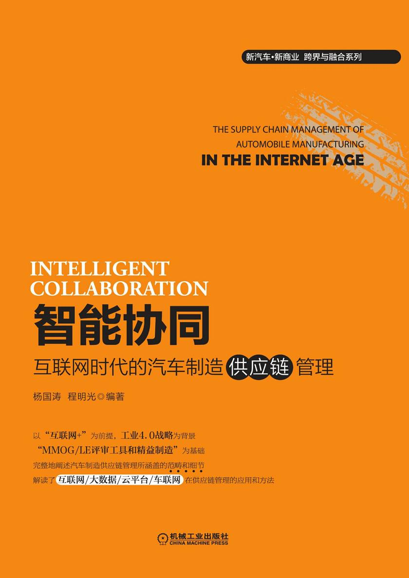 智能协同:互联网时代的汽车制造供应链管理