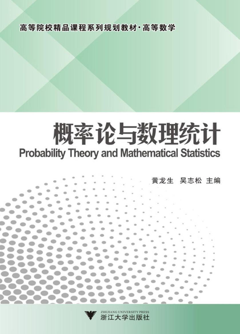 概率论与数理统计(仅适用PC阅读)