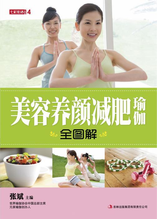 美容养颜减肥瑜伽全图解(仅适用PC阅读)