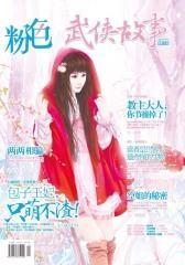 粉色(2014年1月末)(电子杂志)