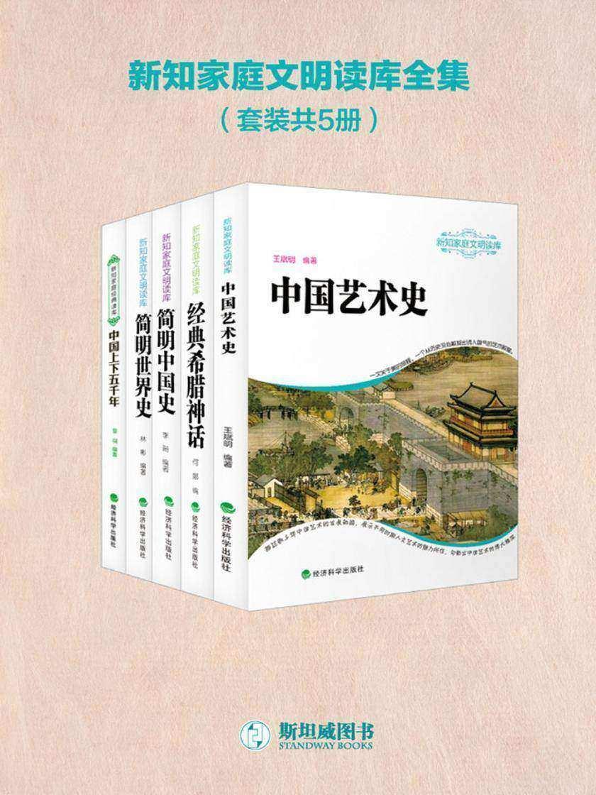 新知家庭文明读库全集(套装共5册)