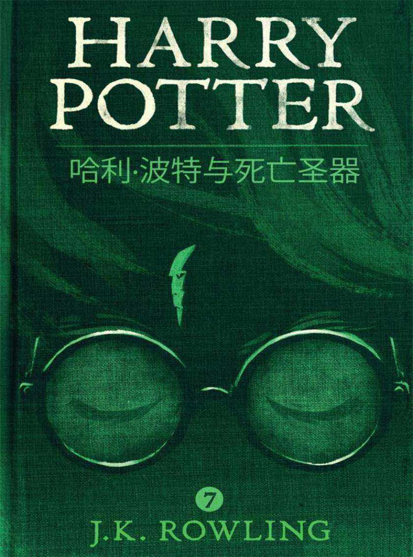 哈利·波特与死亡圣器 (Harry Potter and the Deathly Hallows)