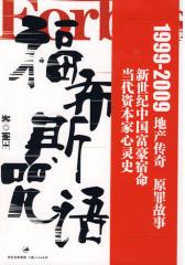 福布斯咒语(试读本)