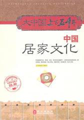 大中国上下五千年:中国居家文化
