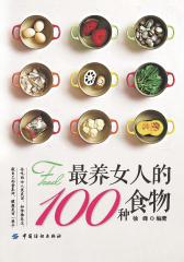 最养女人的100种食物