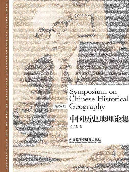 中国历史地理论集(英汉对照)