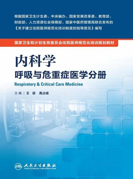 内科学 呼吸与危重症医学分册