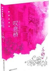 叹息桥(试读本)