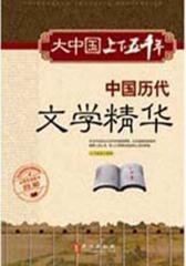 大中国上下五千年:中国历代文学精华
