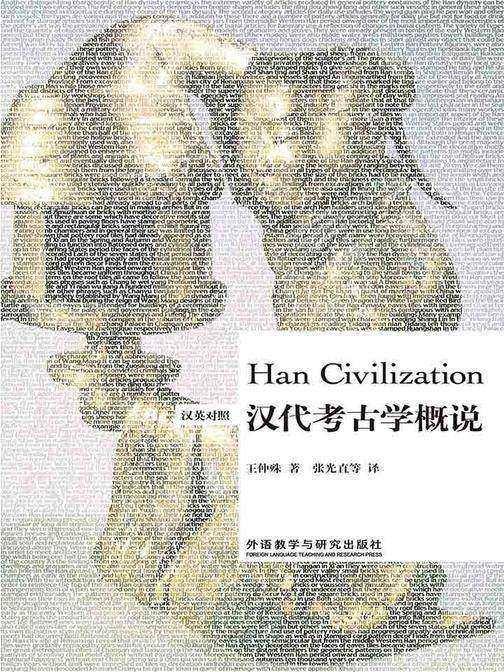 汉代考古学概说(汉英对照)