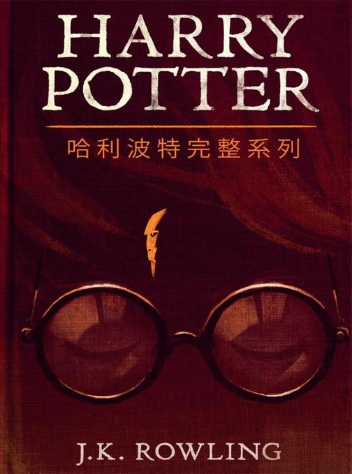 哈利波特系列(共7册) (Harry Potter the Complete Collection)