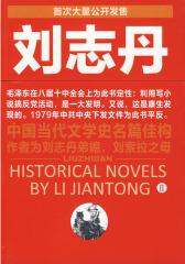 刘志丹2(毛泽东说利用小说搞反党活动,是一大发明)(试读本)