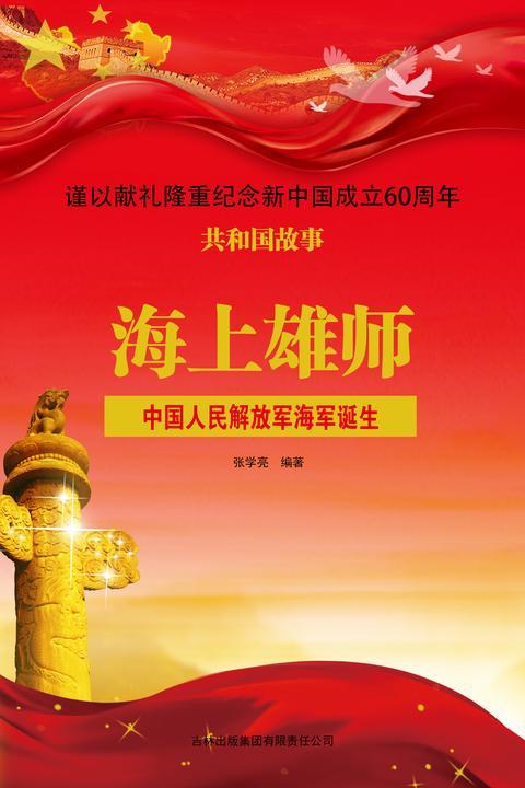 海上雄师:中国人民解放军海军诞生