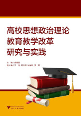 高校思想政治理论教育教学改革研究与实践