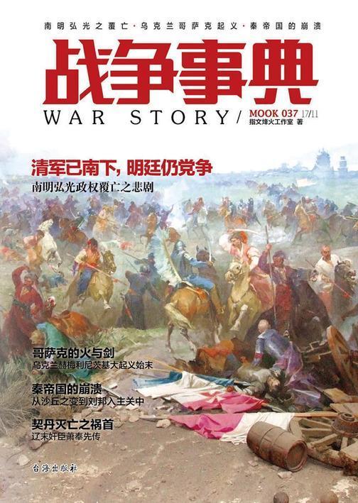 战争事典037:南明弘光之覆亡·乌克兰哥萨克起义·秦帝国的崩溃