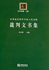 甘肃省庆阳市中级人民法院裁判文书集