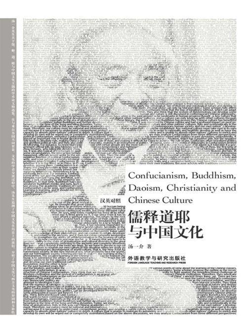 儒释道耶与中国文化(汉英对照)