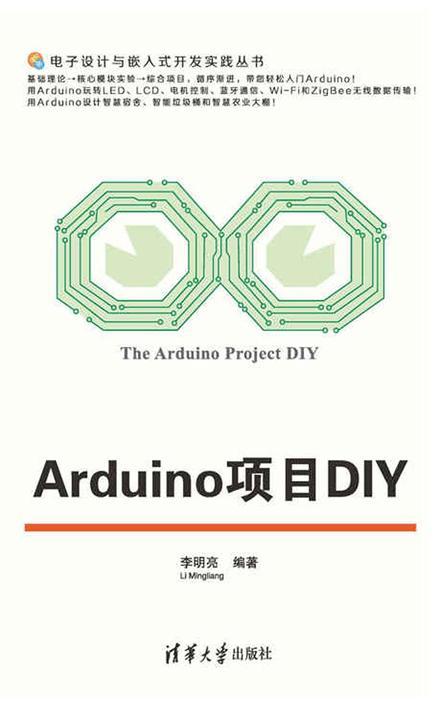 Arduino项目DIY