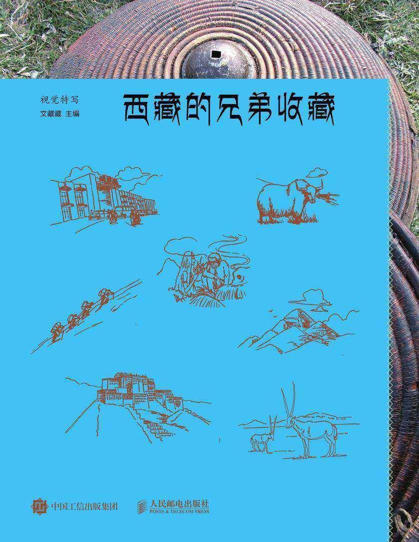 西藏的民间收藏
