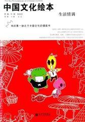 中国文化绘本:生活情调(仅适用PC阅读)