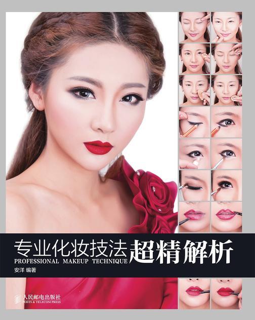 专业化妆技法超精解析