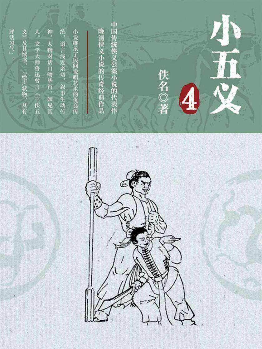 古典文学精品:小五义·四