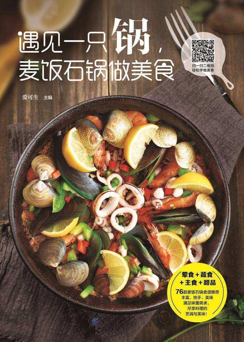 遇见一只锅,麦饭石锅做美食