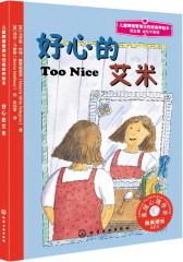 儿童情绪管理与性格培养绘本--好心的艾米(试读本)