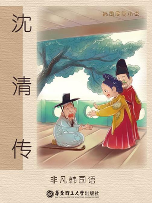 沈清传(韩国四大古典名著之一)