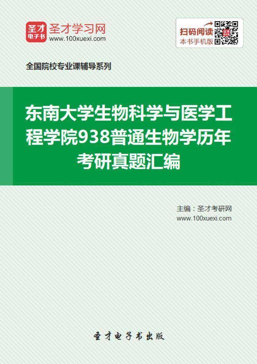 东南大学生物科学与医学工程学院938普通生物学历年考研真题汇编