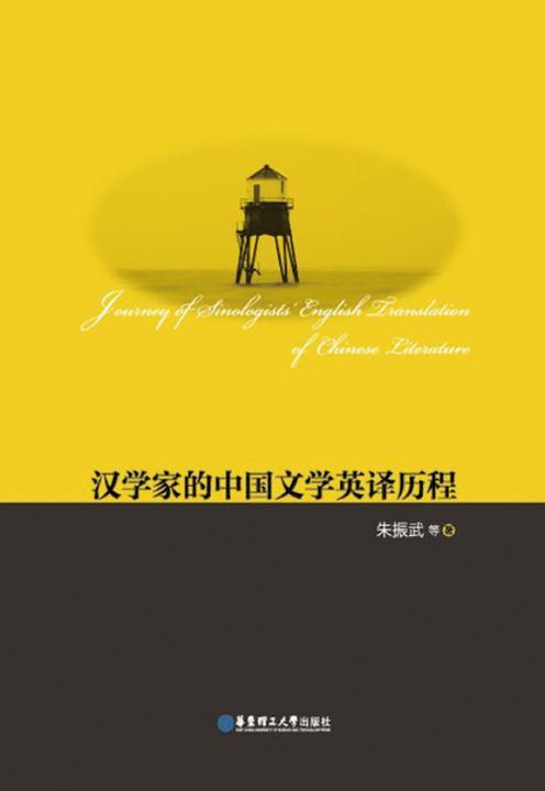 汉学家的中国文学英译历程