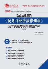 2016年企业法律顾问《民商与经济法律知识》历年真题与模拟试题详解(修订版)