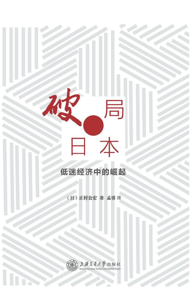 破局日本:低迷经济中的崛起